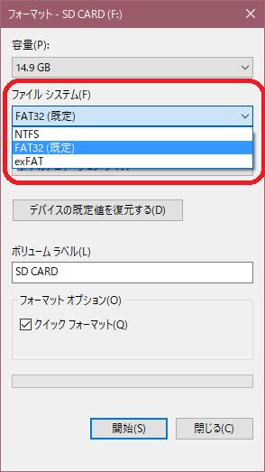 Sd カード フォーマット SDカードを初期化する方法は?初期化できない原因や復元方法まで解説